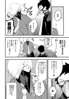 Doujinshi - My Hero Academia / Overhaul (組長! Doujinshi, Boku No Hero Academia, Kawaii Anime, Playing Cards, Japanese, Manga, Babies, Babys, Japanese Language