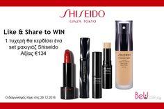 Χριστουγεννιάτικος+Διαγωνισμός+από+την+SHISEIDO+&+το+BeU.com.cy Competition, Lipstick, Beauty, Beleza, Lipsticks, Rouge