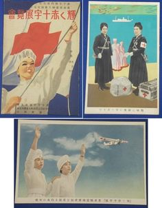 """1930's Japanese Postcards """"The Exposition of the Shining Red Cross"""" Commemorative for  75th Anniversary of  The Red Cross Convention & 50th Anniversary of Establishment  of The Japan Voluntary Nurses' Association / woman nurses aircraft art japan / vintage antique old military war art card"""