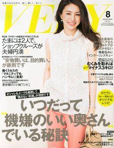 Amazon.co.jp: VERY (ヴェリィ) 2013年 08月号 [雑誌]: 本