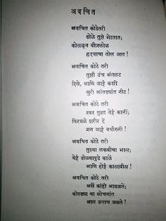 #Marathi