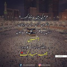 Image may contain: text New Quotes In Urdu, Best Islamic Quotes, Islamic Inspirational Quotes, Muslim Quotes, Poetry Quotes, Daily Quotes, Best Quotes, Ramzan Mubarak Quotes, Jumma Mubarak Quotes