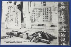"1930's Sino Japanese War (The Manchurian Incident) Photo Postcard Accusing the Chinese Army (National Revolutionary Army)  of Their Attempt to Destroy the Manchurian Railway by Showing ""Proof "" found at the burnt Chinese Army barrack 満州事変 日中戦争 支那事変 / vintage antique old Japanese military war art card / Japanese history historic paper material Japan"