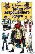 Читать книгу онлайн Тайна заброшенного замка, Волков Александр Мелентьевич #onlineknigi #книга #книгиэтосчастье #stories