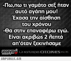 Funny Greek Quotes, Funny Quotes, Life Quotes, Stupid Funny Memes, Funny Shit, Funny Stuff, Just For Laughs, Talk To Me, Fnaf