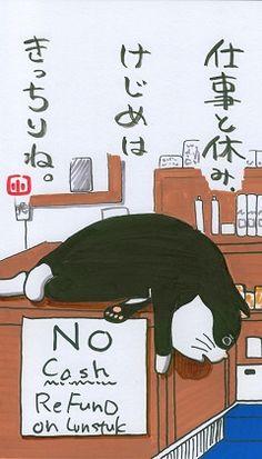 仕事と休み。けじめはきっちりね。