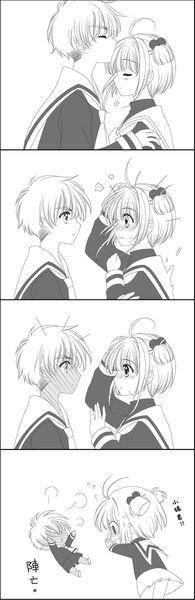 (L Syaoran and K Sakura - Cardcaptor Sakura)