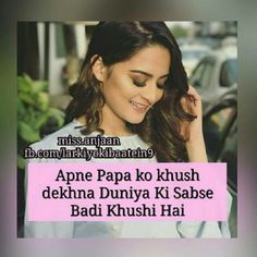right who Bhi apni vajah Se. Good Attitude Quotes, Attitude Shayari, Love U Papa, Love You, Father Daughter Quotes, Classy Quotes, Cute Wallpaper For Phone, Dad Quotes, Dear Diary