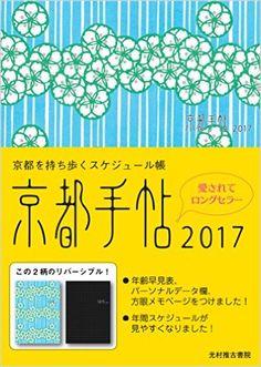 Amazon.co.jp: 京都手帖2017: 光村推古書院編集部: 本