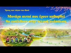2019 Gospel Song With Lyrics Worship Songs, Praise And Worship, Praise God, Praise Songs, True Faith, Faith In God, The Descent, Inspirational Prayers, Christian Songs