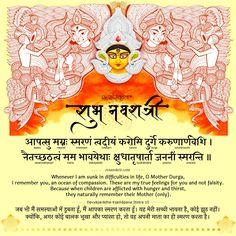 Navratri 2019 - Everything you need to know - Colors, Fasting & Reasons! Sanskrit Quotes, Sanskrit Mantra, Vedic Mantras, Navratri Wishes, Happy Navratri, Durga Maa, Durga Goddess, Sanskrit Language, Cool Illusions