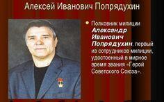 Забытый герой Советского Союза / Назад в СССР / Back in USSR