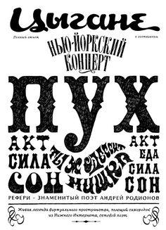 More fantastique cyrillique.