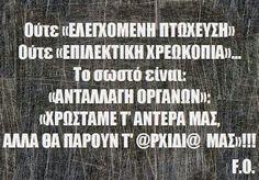 14 Ιανουαρίου 2015 Funny Greek Quotes, Funny Quotes, Greek Words, Magic Words, Things To Think About, Crazy Things, Cheer Up, The Funny, Best Quotes