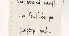 Εκπαιδευτικά κανάλια στο YouTube για μικρότερα παιδιά Youtube, Cards Against Humanity, Youtubers, Youtube Movies