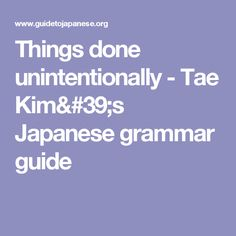 Things done unintentionally - Tae Kim's Japanese grammar guide