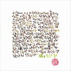 유희경, 珉(민)
