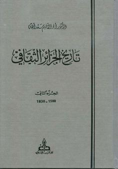تاريخ الجزائر الثقافي لأبي القاسم سعد الله pdf