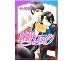 Junjo Mistake Shungiku Nakamura comic yaoi BL