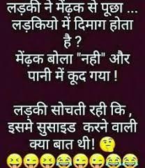 sacchi me ladkiyo me dimmag nahi hota kya nahi yar mujhe lagta hai hota hai Funny Jikes, Funny Family Jokes, Very Funny Jokes, Family Humor, Crazy Funny, Funny Posts, Hilarious, Best Friend Quotes Funny, Funny Quotes In Hindi