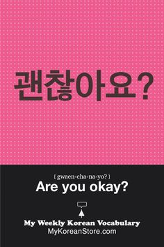 ❋ Learn Korean - Are you okay? (mykoreanstore.com)