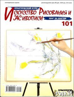 Искусство <em>рисуем руками маслом</em> рисования и живописи №101