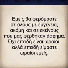 Best Quotes, Funny Quotes, Life Values, Clever Quotes, Greek Quotes, Great Words, Keep In Mind, Picture Quotes, Sarcasm