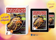 Fatafeat Magazine Pdf