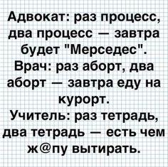(39) Одноклассники Stupid Memes, Funny Jokes, Russian Humor, Poems About Life, Aesthetic Words, Funny Fashion, Man Humor, Good Mood, Best Memes