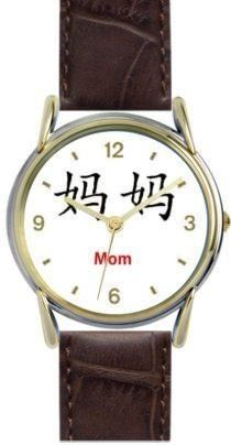 Mom - Chinese Symbol - WATCHBUDDY® DELUXE TWO TONE WATCH - Brown Strap - Small Size (Children's: Boy's & Girl's Size) WatchBuddy. $49.95. Save 38% Off!