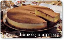 Τιραμισου με ζαχαρουχο γαλα Greek Recipes, Sweet Desserts, Tiramisu, Pancakes, Sweets, Breakfast, Greek Beauty, Foods, Kitchens