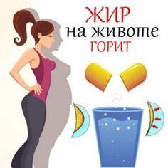 Ищете быструю и эффективную диету? Вот она! | Диеты со всего света Lose Weight, Weight Loss, Juice Plus, Slim Body, Natural Cures, Face Shapes, Face And Body, Pilates, Health And Beauty