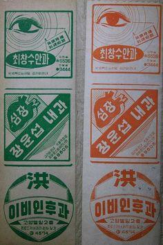 추억에 광고...5~60년대 산업발전의 문턱에서 우리의 심금을 울린 광고를 한데모아모아 옛추억을 되살려본다{막걸리병}{북한소주}{귀태} : 네이버 블로그 Retro Interior Design, Retro Design, Vintage Designs, Logo Design, Vintage Typography, Typography Poster, Brand Manual, Newsletter Design, Retro Pop