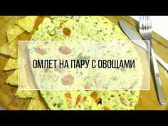 Рецепт Термомикс: Омлет на пару с овощами.