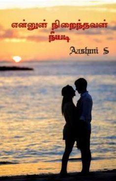 என்னுள் நிறைந்தவள் நீயடி ( முடிவுற்றது) - Aashmi S - Wattpad Novels To Read Online, Books To Read, Romantic Novels To Read, Terms Of Service, Reading Lists, Reading Online, Continue Reading, Romance, Wattpad