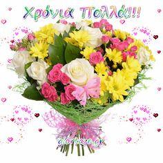 ΕΥΧΕΣ ΧΡΟΝΙΑ ΠΟΛΛΑ ΣΕ ΛΟΥΛΟΥΔΙΑ Floral Wreath, Wreaths, Flowers, Home Decor, Google, Floral Crown, Decoration Home, Door Wreaths, Room Decor