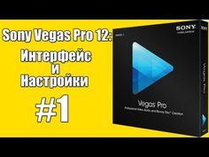 Sony Vegas Pro 12: Интерфейс и настройки (#1) - YouTube