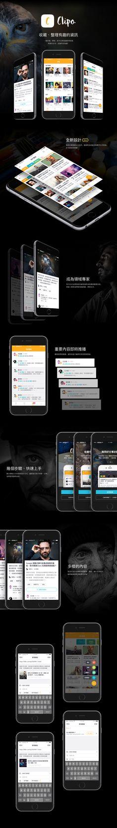 Clipo 收藏、整理有趣的資訊 | App 設計 on App Design Served Ios App, Iphone App, Ui Kit, Online Portfolio, Mobile Application, Behance, Web Design, Design Web, Website Designs