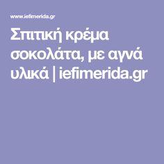 Σπιτική κρέμα σοκολάτα, με αγνά υλικά | iefimerida.gr