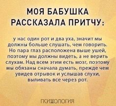 Very interesting how grandmother understood and explain the real meaning of this parable Cool Words, Wise Words, Love Ru, Russian Quotes, Life Rules, Life Philosophy, Emotional Intelligence, Quote Posters, Good Thoughts