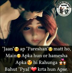 Oka baby ♥️ forever 🤞 with u 🐈🕛🤞 New Love Quotes, Love Husband Quotes, Qoutes About Love, Romantic Love Quotes, Love Sayri, Love Post, Real Love, Cute Funny Quotes, Funny Quotes For Kids