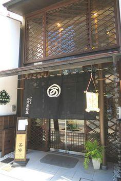 鎌倉散歩 #26 -喫茶ミンカ- : MEMORY OF KYOTOLIFE Kanagawa Prefecture, Tokyo Travel, Kamakura, Japanese Style, Japan Trip, City, Restaurants, Japan Style, Japanese Taste