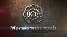 Cool look for a logo animation intro of Moscow's Underground Metro