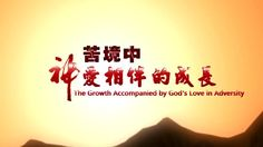 "Micro Film ""The Growth Accompanied by God's Love in Adversity"""