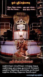 Maha Sivaraathiri Message by Maha Periyava