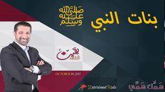 2017-10-19 Hammak Hammi - 「همك همي 「بنات النبي ﷺ