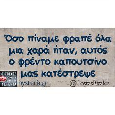"""2,048 """"Μου αρέσει!"""", 12 σχόλια - @international_quotess στο Instagram: """"😊😜 #greekquote #otoixos"""""""