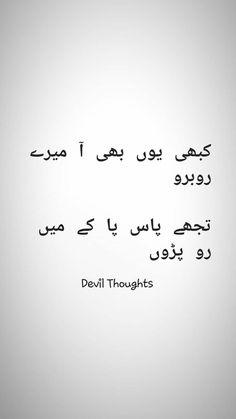 Urdu Poetry Romantic, Love Poetry Urdu, My Poetry, Jokes Quotes, Urdu Quotes, Writing Quotes, Poetry Quotes, Aesthetic Poetry, Iqbal Poetry