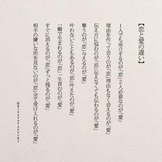 "371 lượt thích, 4 bình luận - @yumekanau2 trên Instagram: ""恋と愛の違い. . #恋愛#片思い#恋#愛#恋と愛の違い#恋愛#結婚 #妻#夫#自己啓発#幸せになる勇気#20代#幸せ #すぐそばも幸せにできないで #日本語#日本語勉強…"""