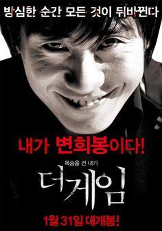 devil's game= ha-kyun shin